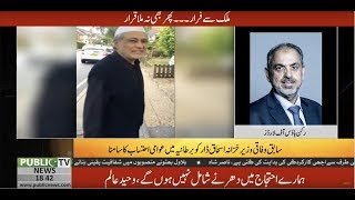 Lord Nazir Ahmad talks about recent video of Ishaq Dar in London