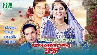 Bangla Movie: Bhalobashar Juddho | Shabnoor, Ferdous, Bapparaj | Directed By Siddique Jamal Nantu