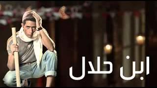 سألت كل المجروحين _ اسماعيل الليثى mp3 من مسلسل ابن حلال