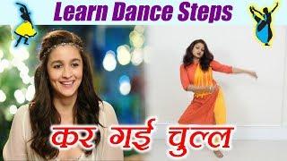 Dance Steps on Kar Gayi Chull | सीखें 'कर गई चुल' पर डांस स्टेप्स | Online Dance Class | Boldsky