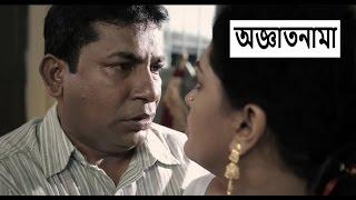 বাংলাদেশ থেকে অস্কারে যাচ্ছে 'অজ্ঞাতনামা' | Mosharraf Karim | Towkir Ahmed | Bangla Movie Aggatonama