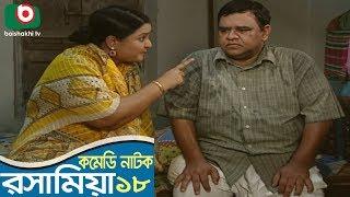 Bangla Funny Natok | Rosha Mia | EP 18 | ATM Shamsuzzaman, Chanchal Chowdhury, Saju Khadem