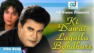 Ki Dawai Lagaila Bondhure | Ilias kanchan | Anju Ghosh | Andrew kishore | Sabina | Movie song