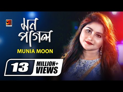 Xxx Mp4 Mon Pagla By Munia Moon Eid Special Song 2018 Official Full Music Video ☢☢ EXCLUSIVE ☢☢ 3gp Sex