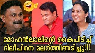 താരമത്സരത്തിലെ ഞെട്ടിക്കുന്ന യാഥാർഥ്യം! | Mohanlal, Dileep and Manju Warrier latest news