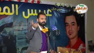 مهرجان عريس المعامل .. الشاعر محمد وجيه
