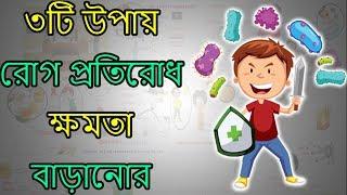 কিভাবে রোগ প্রতিরোধ ক্ষমতা বাড়ানো সম্ভব - BANGLA Health Tips Motivational Video
