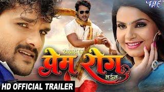 2017 की सबसे हिट फिल्म - Khesari Ke Prem Rog Bhail - Khesari Lal (Official Trailer) Bhojpuri Film
