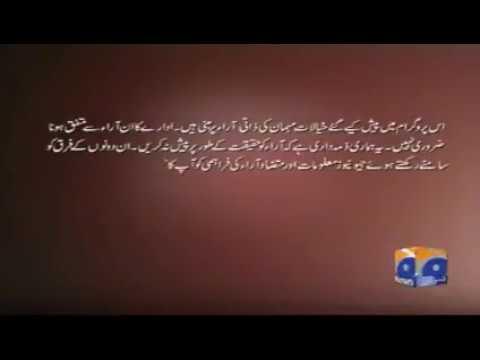 Meray mutabiq with hassan nisar on geo talk shows 16th july 2017