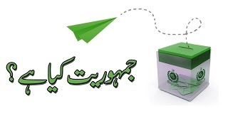 What is Democracy? Siasat.pk Exclusive