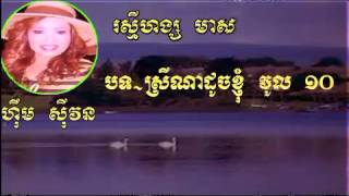 him  sivorncoletion khmer love song all moviekhmer all mp4 all mp3  music 2014