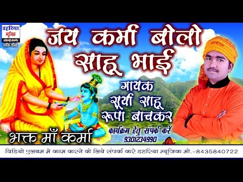 Xxx Mp4 जय कर्मा बोलो साहू भाई Jai Karma Bolo Sahu Bhai Surya Sahu Rupa Bachkar Cg Ma Karma Bhakt Song 3gp Sex