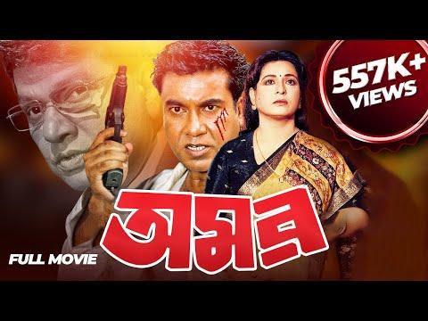 Xxx Mp4 অমর Omor Full Movie Manna Alamgir Shabana Nipa Monalisa 3gp Sex