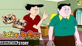 Hada Bhoda | হাঁদা ভোঁদা | Chainik Utpiran | Bangla Cartoon Video