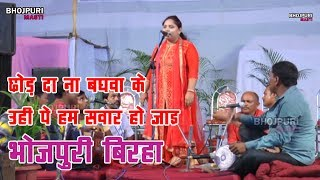 Superhit Bhojpuri Birha Rajani Gandha रजनीगंधा का बिरहा महामुकाबला | Live 2017