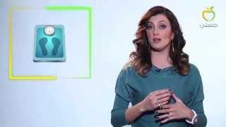 تثبيت الوزن بعد الرجيم - رزان شويحات | حميتي - Hemyati