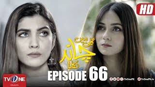 Gali Mein Chand Nikla | Episode 66 | TV One Drama | 17 July 2018