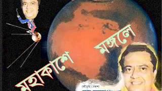 Mohakaashe Mongole ....(Bhanu's Space Trip) - Bhanu Bandyopadhyay (Comedy)