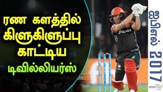 IPL 2017, AB de Villiers Super Batting for Bangalore team - Oneindia Tamil
