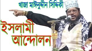 ইসলামী আন্দোলন ! khaja Moinuddin Siddiqui