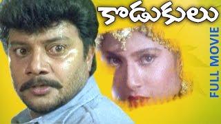 Kodukulu Telugu Full Movie | Sai Kumar