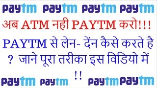 how to send money by paytm how to use paytm app and how to use paytm wallet