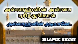 அல்லாஹ்வின் 100 ரஹ்மத்துக்கள் #smhaislamictamilbayan#