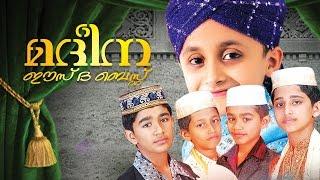 Islamic Burdha Songs Videos in Malayalam│Madinah is the best│mueenudheen bangalore 2015
