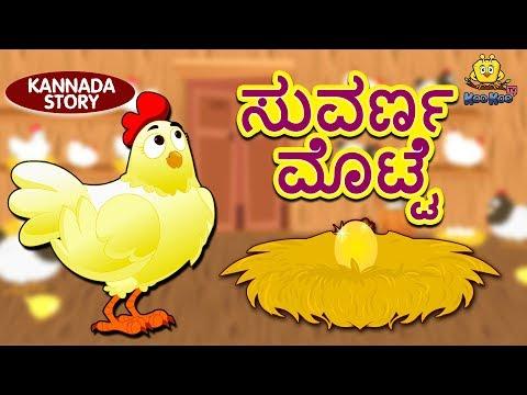 Xxx Mp4 Kannada Moral Stories For Kids ಸುವರ್ಣ ಮೊಟ್ಟೆ Kannada Stories Kannada Fairy Tales Koo Koo TV 3gp Sex