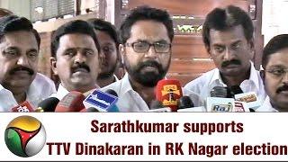 Sarathkumar Extend Support to TTV Dinakaran in RK Nagar By-Election | Press Meet