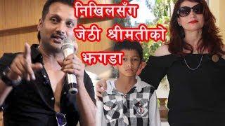 जेठी श्रीमतीसँग निखिलको झगडा || Nikhil Upreti  || Kopila Upreti || 977mag Report