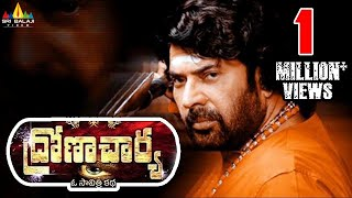 Dronacharya Telugu Full Movie | Mammootty, Navya Nair | Sri Balaji Video