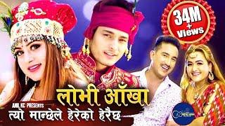New Nepali lok dohori song 2076 | लोभी आँखा Lobhi Aankha by Basanta Thapa & Laxmi Malla 5K
