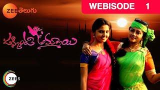 Pakkinti Ammayi - Indian Telugu Story - Epi 1  - Nov 14, 2016 - Zee Telugu TV Serial - Webisode