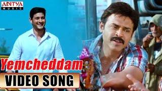 Yemcheddam Video Song || SVSC Movie Video Songs || Venkatesh, Mahesh Babu, Samantha, Anjali