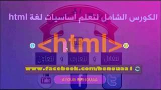 1 HTML Introduction مقدمة