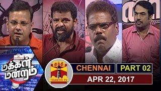 (22/04/2017) Makkal Mandram | What kind of alternative is needed in Tamil Nadu politics?(2/2)