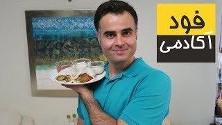 تهیه فلافل لبنانی خوشمزه خانگی با سه نوع سس مخصوص یک غذای گیاهی خوشمزه در یوتیوب فارسی آکادمی ایمان