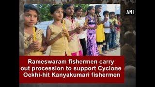 Rameswaram fishermen carry out procession to support Cyclone Ockhi-hit Kanyakumari fishermen