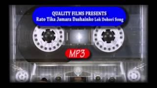 New Lok Dohori Dasain Song Rato Tika Jamara Dashainko mp3 By Devi Gharti & Kalyan Budathoki