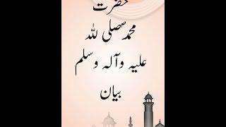 prophet muhammad P B U H  pashto bayan molana tariq world best bayan part 1