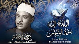 سورة المائدة والنبأ والشمس بالقراءات .. تلاوة إعجازية للشيخ عبد الباسط عبد الصمد عام 1957م