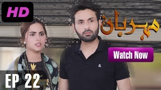 Meherbaan - Episode 22   A Plus ᴴᴰ Drama   Affan Waheed, Nimrah Khan, Asad Malik