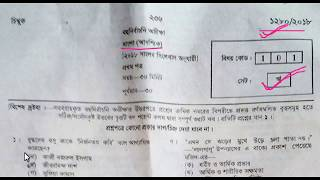 HSC BANGLA 1ST PAPER QUESTION OUT 2018