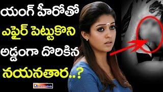 Actress Nayanthara Affair With New Young Hero || Top Telugu Media