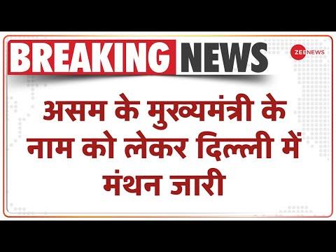Delhi गृह मंत्री Amit Shah के घर हो रही है BJP की बैठक Latest News Hindi News