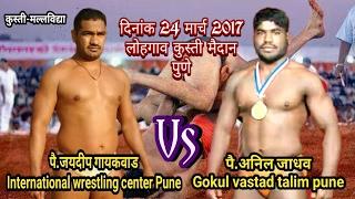 Jaydip Gaikwad Vs Anil Jadhav At Lohgaon
