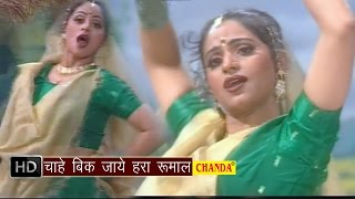 Chahe Bik Jaye Haro Rumal || चाहे बिक जाये हरा रुमाल  || Hindi Hot Folk Songs
