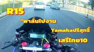 R15 พาลั่นไปงาน Yamahaปริสุทธิ์เสรีไทย10 (ตำรวจก็มา555+)