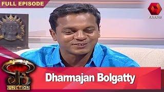 JB Junction - Dharmajan Bolgatty  | 21th January 2018  | Full Episode